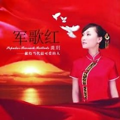 军歌红/ Quân Ca Hồng (CD2) - Cung Nguyệt