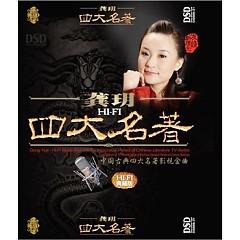 四大名著/ Tứ Đại Danh Trứ (CD1) - Cung Nguyệt