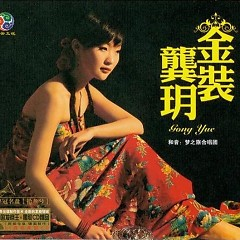 金装龚玥/ Jin Zhuang Gong Yue (CD2) - Cung Nguyệt
