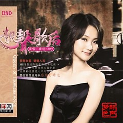 靓声歌后/ Queen Of Flawless Voice (CD1) - Cung Nguyệt