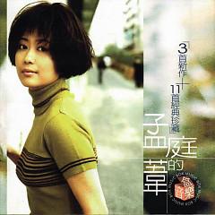 Album 孟庭苇的音乐盒/ Hộp Âm Nhạc Của Mạnh Đình Vi (CD1) - Mạnh Đình Vi