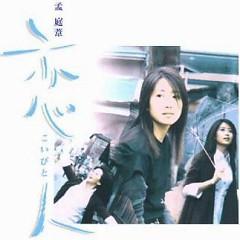 Album 恋人/ Người Tình - Mạnh Đình Vi