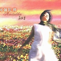 阿弥陀佛/ A Di Đà Phật - Mạnh Đình Vi