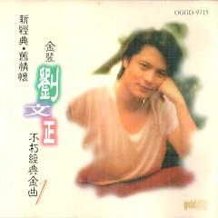 Album 金装刘文正不朽经典金曲/ Gold Steven Liu Enduring Classics (CD9) - Lưu Văn Chánh