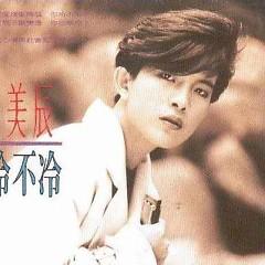Album 你冷不冷/ Anh Lạnh Không - Phan Mỹ Thần
