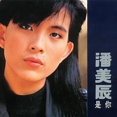 Album 是你/ Là Anh - Phan Mỹ Thần