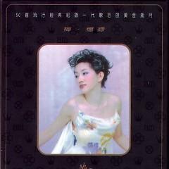 梅.忆录/ Ký Ức Về Mai (CD3) - Mai Diễm Phương
