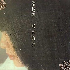 Album 无言的歌/ Ca Khúc Không Lời - Phan Việt Vân