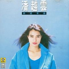 Album 精选专辑/ Album Chọn Lọc - Phan Việt Vân