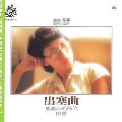 Album 出塞曲/ Bài Ca Ra Biên Ải - Thái Cầm