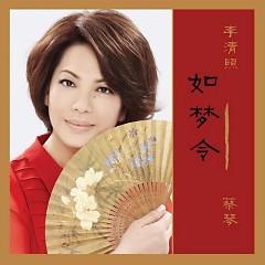 Album 如梦令/ Like A Dream - Thái Cầm