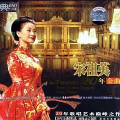 Album 宋祖英20年金曲/ Ca Khúc Vàng 20 Năm Của Tống Tổ Anh (CD1) - Tống Tổ Anh
