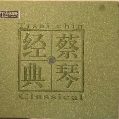 Album 蔡琴经典~贰/ Tsai Classic 2 (CD2) - Thái Cầm