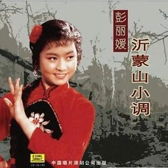 沂蒙山小调/ Tiểu Điệu Nghi Mông Sơn - Bành Lệ Viên