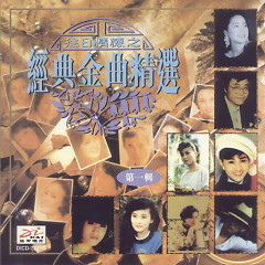 Album 往日情怀之经典金曲精选/ Tuyển Chọn Những Bài Hát Kinh Điển Năm Xưa (CD5) - Various Artists