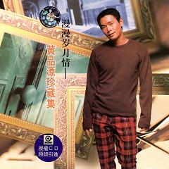 Album 黄品源珍藏集/ Hoàng Phẩm Nguyên Tuyển Chọn - Hoàng Phẩm Nguyên