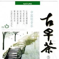 中国轻音乐-古早茶系列/ Nhạc Nhẹ Trung Quốc - Series Trà Sớm Cổ (CD8) - Various Artists