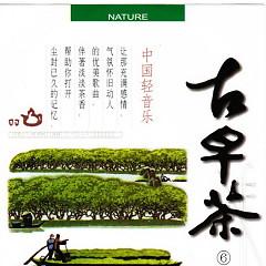 Album 中国轻音乐-古早茶系列/ Nhạc Nhẹ Trung Quốc - Series Trà Sớm Cổ (CD9) - Various Artists