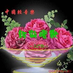 中国轻音乐-经典情歌/ Nhạc Nhẹ Trung Quốc - Tình Ca Kinh Điển (CD1) - Various Artists