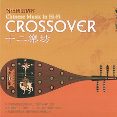 发烧国乐精粹-十二乐坊/ Chinese Music In Hi-Fi Crossover - Various Artists