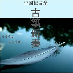 Album 古筝新奏/ Đàn Tranh Tân Tấu - Various Artists