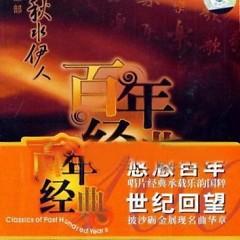 中唱百年经典/ Nhạc Kinh Điển Trăm Năm (CD1) - Various Artists