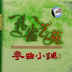 孔雀艺苑-粤曲小调-第四辑/ Vườn Nghệ Thuật Khổng Tước (CD1) - Various Artists