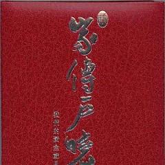 Album 我们的黄金岁月/ Những Năm Tháng Hoàng Kim Của Chúng Ta (CD3) - Various Artists