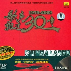 歌声飘过30年/ Tiếng Ca Phiêu Dạt Qua 30 Năm - Various Artists