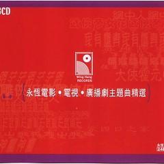 Album 永恒电影.电视.广播剧主题曲精选/ Nhạc Chủ Đề Phim Truyền Hình (CD2) - Various Artists