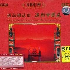 流行中国风/ Gió Trung Quốc Thịnh Hành - Various Artists