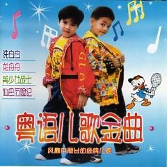 Album 粤语儿歌金曲/ Nhạc Trẻ Tiếng Quảng (CD1) - Various Artists