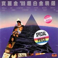 Album 宝丽金超白金精选/ Tuyển Chọn Bảo Lệ Kim, Siêu Bạch Kim - Various Artists