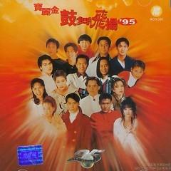 宝丽金鼓舞飞扬'95/ Bảo Lệ Kim Múa Trống Hào Hứng - Various Artists