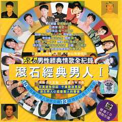 滚石经典男人Ⅰ/ Đàn Ông Kinh Điển Đá Lăn 1 - Various Artists