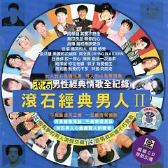 滚石经典男人Ⅱ/ Đàn Ông Kinh Điển Đá Lăn 2 - Various Artists