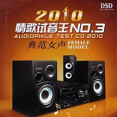 Album 2010情歌试音王NO.3 典范女声/ 2010 Vua Thử Âm Tình Ca No.3 Giọng Nữ Điển Hình - Various Artists