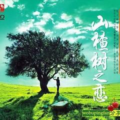 山楂树之恋/ Tình Yêu Cây Sơn Tra - Various Artists