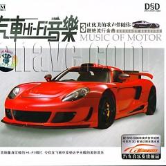 Album 汽车Hi-Fi音乐3 靓绝流行歌曲/ Âm Nhạc Hifi Xe Hơi 3 - Various Artists