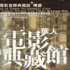 Album 滚石香港黄金十年系列-华人电影音乐典藏馆精选/ Series Hoàng Kim 10 Năm HK - Various Artists