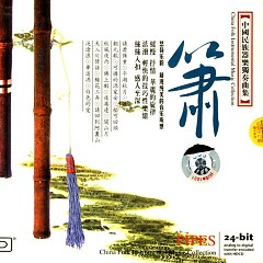 箫/ Ống Tiêu - Various Artists
