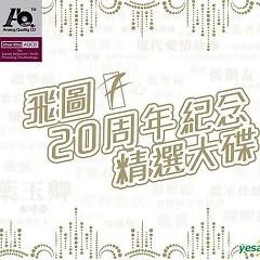 Album 飞图二十周年纪念精选大碟/ Đĩa Tuyển Chọn Kỉ Niệm 20 Năm Phi Đồ (CD1) - Various Artists