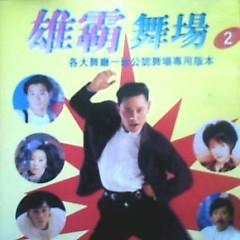 Album 雄霸舞场2/ Vũ Trường Hùng Bá 2 - Various Artists
