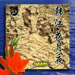 韩江花月夜/ Đêm Hoa Trăng Ở Sông Hàn (CD2) - Various Artists