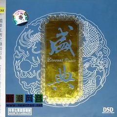 Album 国乐盛典/ Kinh Điển Quốc Nhạc - Various Artists