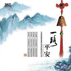 一路平安/ Thượng Lộ Bình An - Various Artists