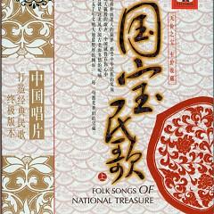 国宝民歌/ Dân Ca Bảo Vật Quốc Gia (CD1) - Various Artists