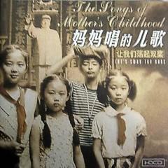Album 妈妈唱的儿歌/ Bài Hát Thiếu Nhi Mẹ Hát - Various Artists