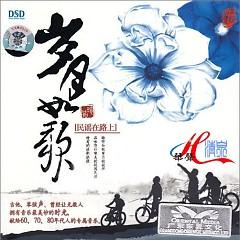 岁月如歌•民谣在路上/ Năm Tháng Như Nhạc - Dân Ca Trên Đường - Various Artists