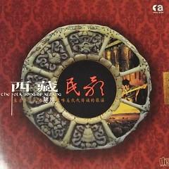 Album 西藏民歌/ Dân Ca Tây Tạng - Various Artists